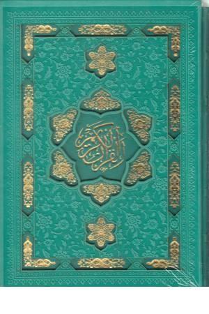 قرآن کریم - رحلی،باقاب