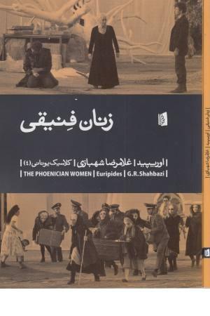 موسیقی مذهبی شیعیان ایران - 4سی دی