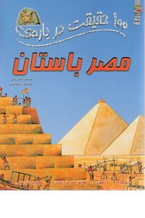 100 حقیقت درباره (مصر باستان)