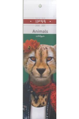 تقویم بوک مارکی 99(حیوانات)