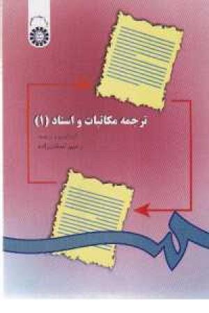 ترجمه مکاتبات و اسناد(1) کد297