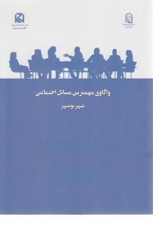 واکاوی مهمترین مسایل اجتماعی شهر بوشهر