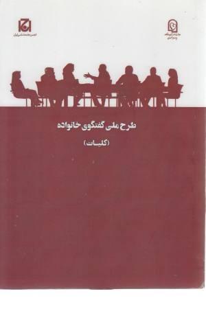 طرح ملی گفتگوی خانواده
