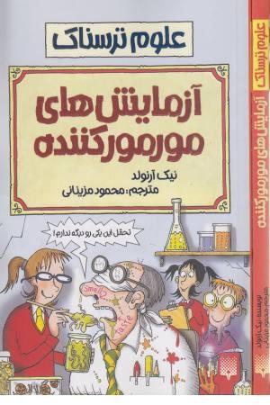 آموزش کاربردی پیشرفته C# . Net 2008 - پارسیان