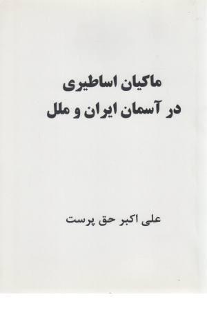ماکیان اساطیری در آسمان ایران و ملل