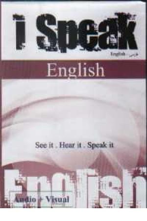 آموزش مکالمه انگلیسی - فارسی-I Speak