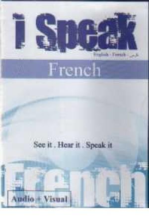 آموزش مکالمه فرانسه - فارسی-I Speak