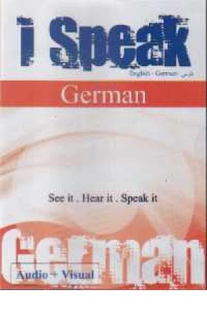 آموزش مکالمه آلمانی - فارسی-I Speak