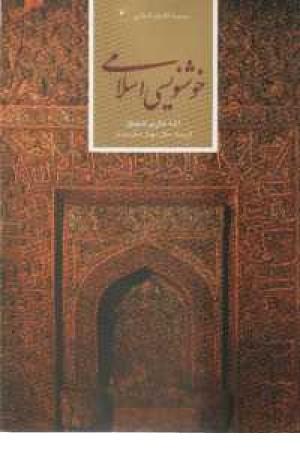 خوشنویسی اسلامی