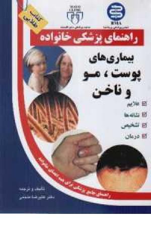 راهنمای پزشکی خانواده(بیماری های پوست،مو و ناخن)
