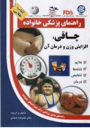 راهنمای پزشکی خانواده(چاقی، افزایش وزن و درمان آن)