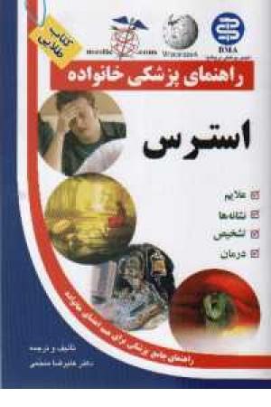 راهنمای پزشکی خانواده(استرس)