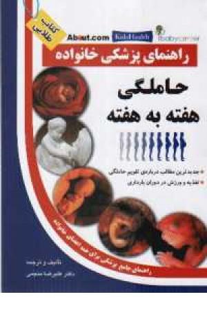 راهنمای پزشکی خانواده(حاملگی هفته به هفته)