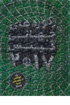 رکوردهای جهانی گینس - رحلی
