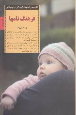 فرهنگ نام ها (کلیدهای تربیت کودکان و نوجوانان)