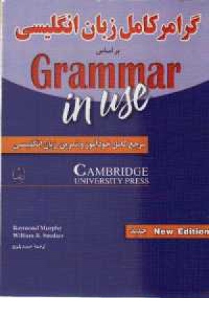 گرامر کامل زبان انگلیسی