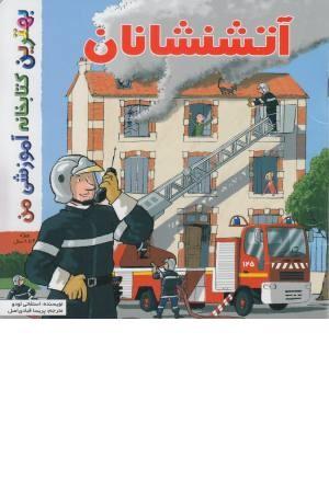 بهترین کتابخانه من (آتشنشانان)