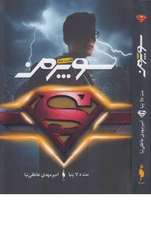 سوپرمن (ظلمت شکن)