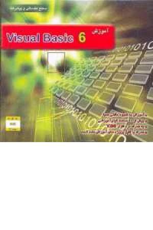 آموزشVisual Basic 6