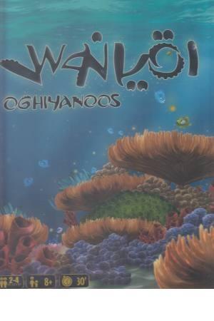 بازی اقیانوس