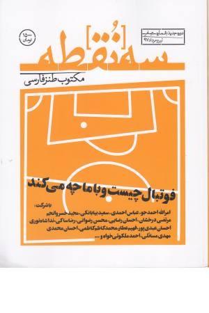 مجله سه نقطه (مکتوب طنز فارسی) تیر و مرداد 1397