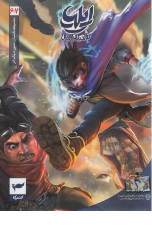 قصه های تینا(مجموعه هفتم)
