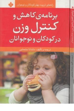 برنامه کاهش و کنترل وزن در کودکان