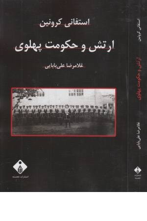 ارتش و حکومت پهلوی