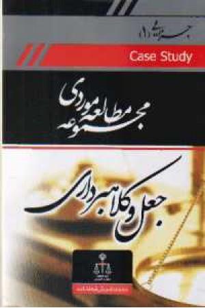 مطالعه موردی(جعل و...)جزایی1