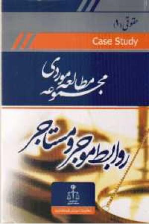 مطالعه موردی(روابط موجر)حقوقی1
