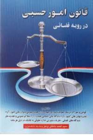 قانون امور حسبی در رویه قضایی