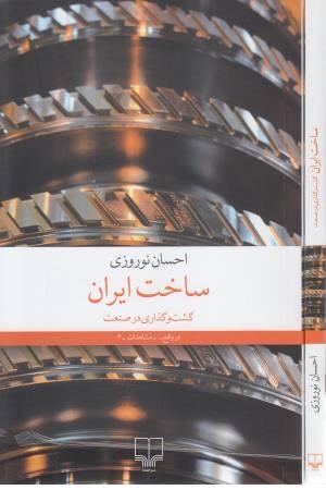 تخلفات ساختمانی در نظام حقوقی ایران