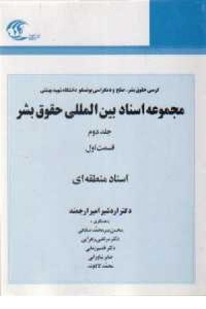 اسناد بین المللی حقوق بشر ج2ق1
