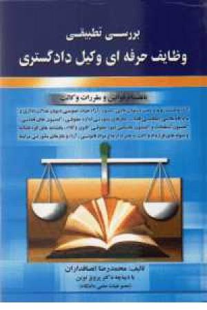 بررسی تطبیقی وظایف حرفه ای وکیل....