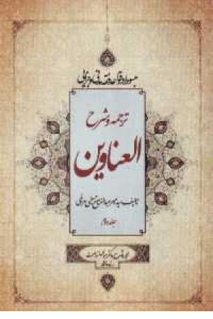 ترجمه و شرح العناوین(مبسوط)3جلدی