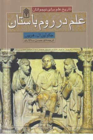 تاریخ علم برای نوجوانان ( علم در روم باستان )