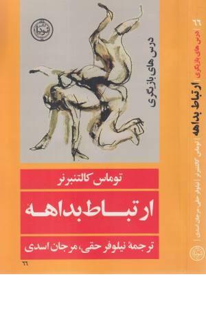 CD Let's Go Starter 1,2