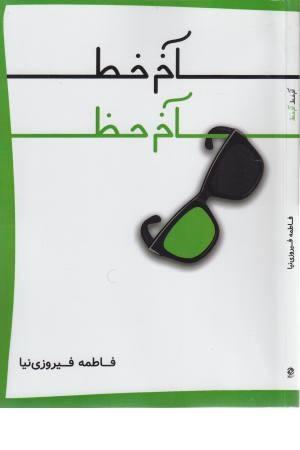 Flash Tools 2010