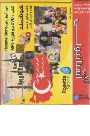 Cd Rosetta Stone ترکیه ای