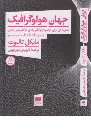 جهان هولوگرافیک(نظریه ای برای توضیح توانایی های فراطبیعی ذهن و...)
