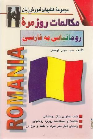 مکالمات روزمره رومانی فارسی