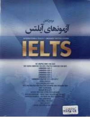 سی دی مرجع کامل آزمونهای آیلتس
