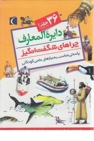 دایره المعارف چراهای شگفت انگیز - 3جلدی باقاب