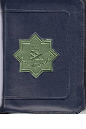 قرآن کریم عثمان طه کیفی (بدون ترجمه)
