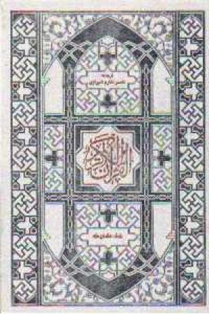 قرآن کریم مکارم - ترجمه مقابل باقاب