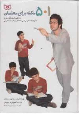 501 نکته برای معلمان