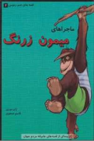 قصه های عمو رموس 2(ماجرای میمون زرنگ )