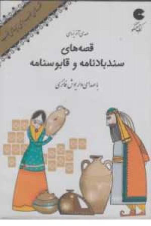 کتاب سخنگو قصه های سندباد نامه و قابوسنامه