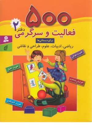 500 فعالیت و سرگرمی برای دبستانی ها 2(ریاضی، ادبیات، علوم و...)