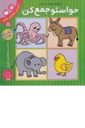 حواستو جمع کن 5 (آموزش مفاهیم علوم ، شناخت و طبقه بندی جانوران)